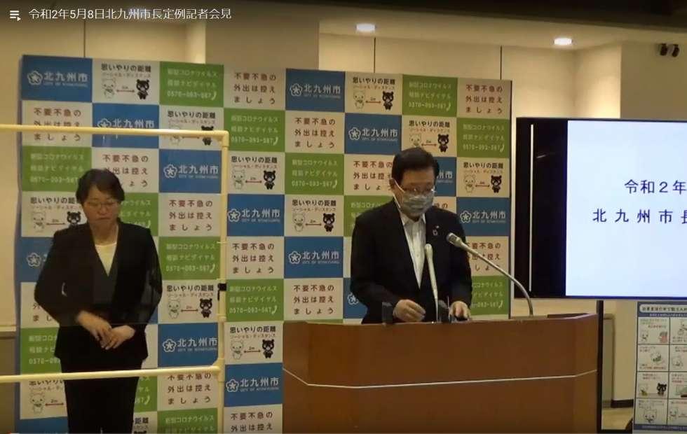 令和2年5月8日北九州市長定例記者会見